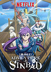 adventure_of_sinbad_season1