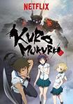 kuromukuro-season2